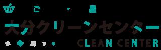 粗大ごみ回収・ゴミ屋敷清掃の大分クリーンセンター