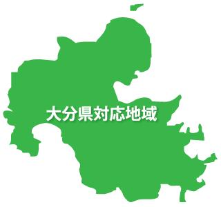 大分県の粗大ごみ対応地域