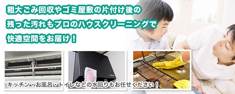 ゴミ屋敷の片付け後の残った汚れもプロのハウスクリーニングで快適空間をお届け!