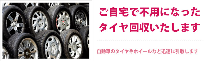 タイヤ・ホイールの回収