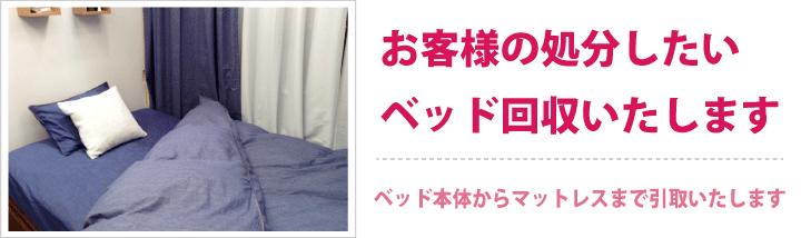 ベッドの回収